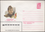 The Soviet Union 1982 Illustrated stamped envelope Lapkin 82-221(15611)face(Alexandr Prygunov).png