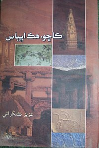 The book on history in Sindhi y Kachho Hik Abhyaas.jpg