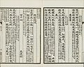 Three Hundred Tang Poems (165).jpg