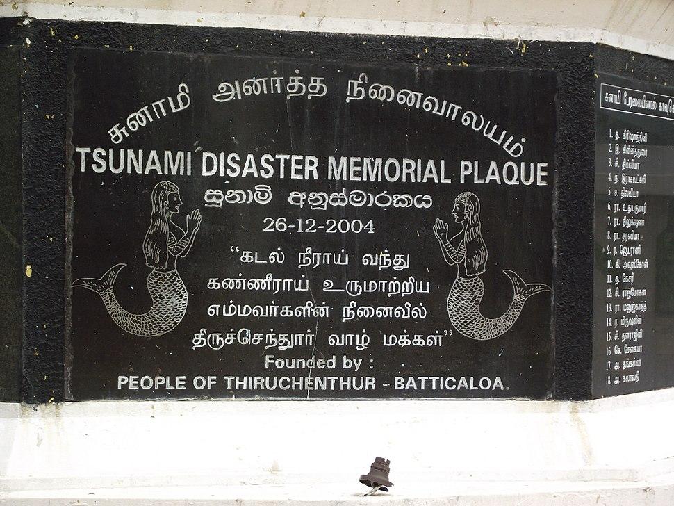 Tsunami disaster memorial plaque in Batticaloa