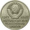 USSR-1967-20copecks-CuNi-SovietPower50-a.jpg