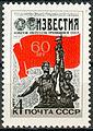 USSR 1977 4622 2752 0.jpg