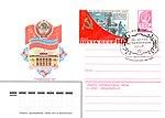 USSR 60-year Annivesary of Turkmenian SSR Formation Envelope, 1982-07-01, Stamped, 60-year Annivesary of USSR Formation Series - front.jpg