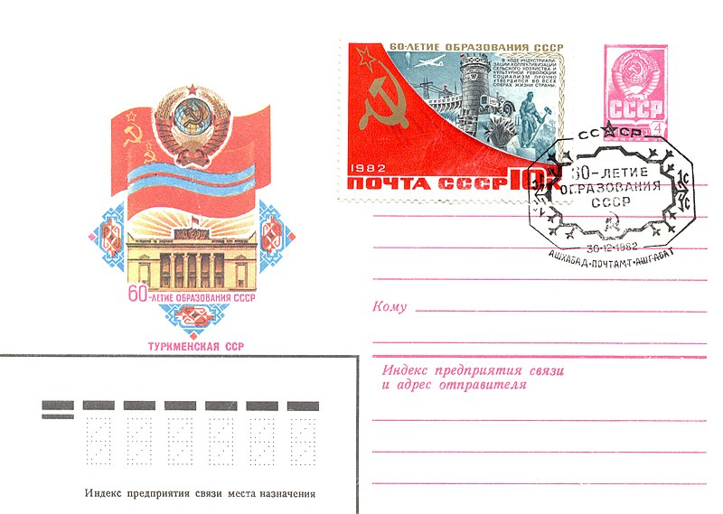 File:USSR 60-year Annivesary of Turkmenian SSR Formation Envelope, 1982-07-01, Stamped, 60-year Annivesary of USSR Formation Series - front.jpg