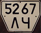 USSR LITHUANIAN SSR auto trailer plate 1980 series - Flickr - woody1778a.jpg