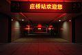 Underground passage of Zhuangqiao Railway Station.jpg