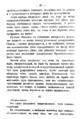 V.M. Doroshevich-Collection of Works. Volume IX. Court Essays-28.png