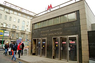 Mayakovskaya (Moscow Metro) - Image: Vestibule of Mayakovskaya metro station (Вестибюль станции метро Маяковская) (7157519910)