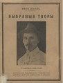Vybranyja tvory 1927.pdf