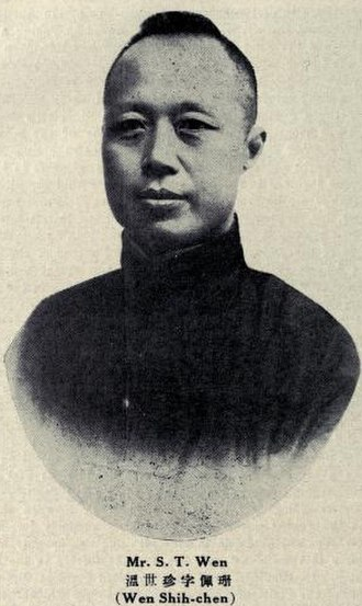 Wen Shizhen - Wen Shizhen (Who's Who in China 3rd ed., 1925)