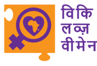 Wiki Loves Women Logo (hi).png
