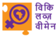 Wiki Loves Women Logo (hi).png