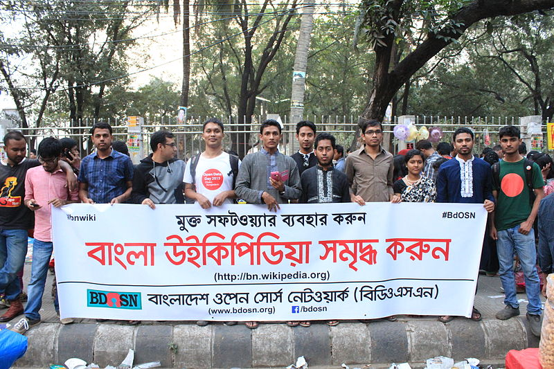 File:Wikipedia gathering at Ekushey Book Fair 2015 26.JPG