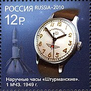 c950895ad Sturmanskie (First Moscow Watch Factory), 1949. The stamp of Russia, 2010.