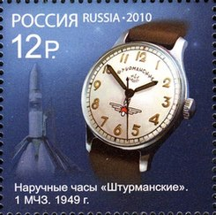 Wrist watch Shturmanskie 1949 Russia stamp 2010.jpg