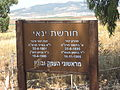 Yanai Grove sign.jpg