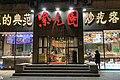 Ziguangyuan restaurant at Hongmiao (20201214173732).jpg