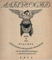 Алконост. Сборник. Памяти Веры Федоровны Комиссаржевской. Кн. 1 (1911).pdf