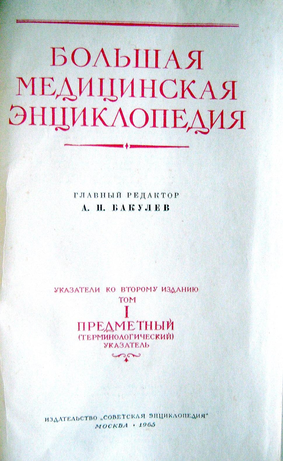 Большая медицинская энциклопедия - титул