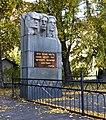 Братская могила. Иркутск, Профсоюзная ул.jpg