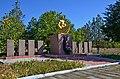 Братська могила радянських воїнів, село Підлісне.jpg