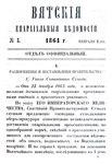 Вятские епархиальные ведомости. 1864. №03 (офиц.).pdf