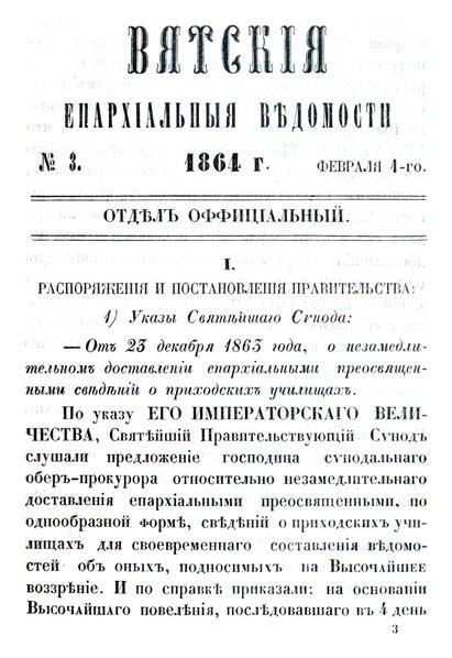 File:Вятские епархиальные ведомости. 1864. №03 (офиц.).pdf