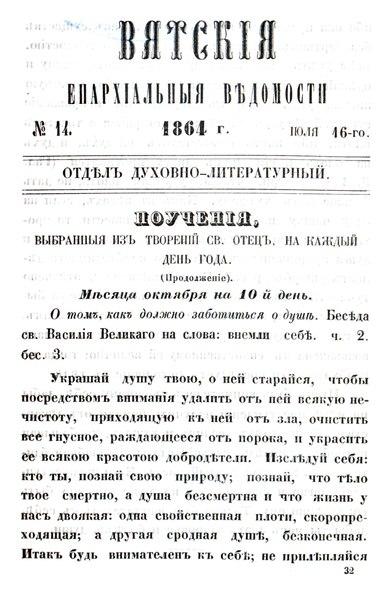 File:Вятские епархиальные ведомости. 1864. №14 (дух.-лит.).pdf