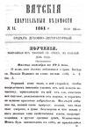 Вятские епархиальные ведомости. 1864. №14 (дух.-лит.).pdf