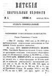 Вятские епархиальные ведомости. 1866. №04 (офиц.).pdf