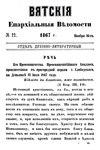 Вятские епархиальные ведомости. 1867. №22 (дух.-лит.).pdf