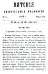 Вятские епархиальные ведомости. 1869. №05 (офиц.).pdf