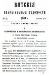 Вятские епархиальные ведомости. 1869. №15 (офиц.).pdf