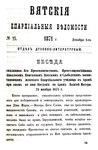 Вятские епархиальные ведомости. 1871. №23 (дух.-лит.).pdf