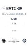 Вятские епархиальные ведомости. 1906. №21 (офиц.).pdf