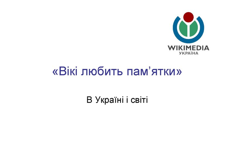 File:Вікі любить пам'ятки - презентація.pdf