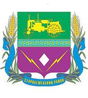Герб Старобешевского района