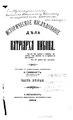 Гиббенет Н. Историческое исследование дела патриарха Никона. Ч.2. (1884)+.pdf