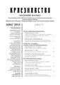 Журнал «Краєзнавство», 2013. – Ч. 3.pdf