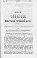 Известия Иркутской городской думы, 1887 №05-06.pdf