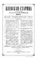 Киевская старина. Том 028. (Январь-Март 1890).pdf