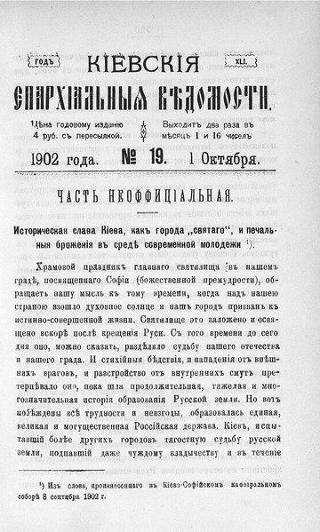 File:Киевские епархиальные ведомости. 1902. №19. Часть неофиц.pdf