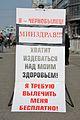 Марш правды (13.04.2014) Я — чернобылец.jpg