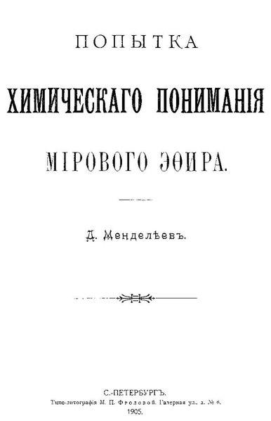 File:Менделеев - Попытка химического понимания мирового эфира (1905).pdf