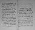 Нижегородские епархиальные ведомости. 1901. №04, неофиц. часть.pdf