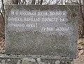 Оборище - плоча с цитат на Иван Вазов.jpg