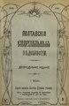Полтавские епархиальные ведомости 1915 № 09 Отдел официальный, неофициальный. (1 мая 1915 г.).pdf