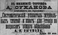 Реклама А. С. Суханова.png