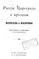 Россия, Царьград и проливы 1915.pdf