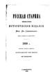 Русская старина 1888 10 12.pdf